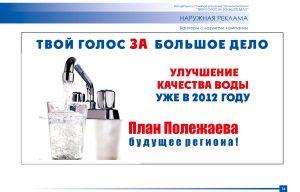 Чистую воду —  в каждый сельский дом!
