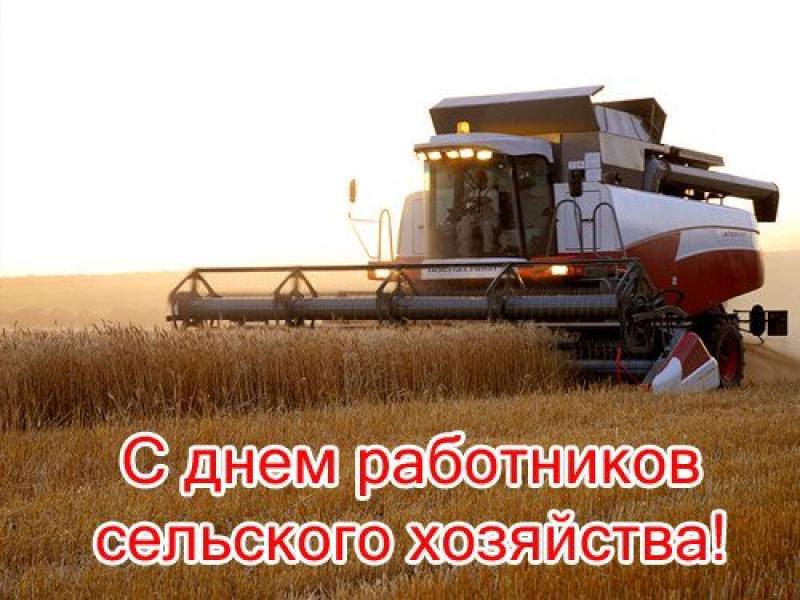 Поздравление ко дню работника сельского хозяйства губернатора
