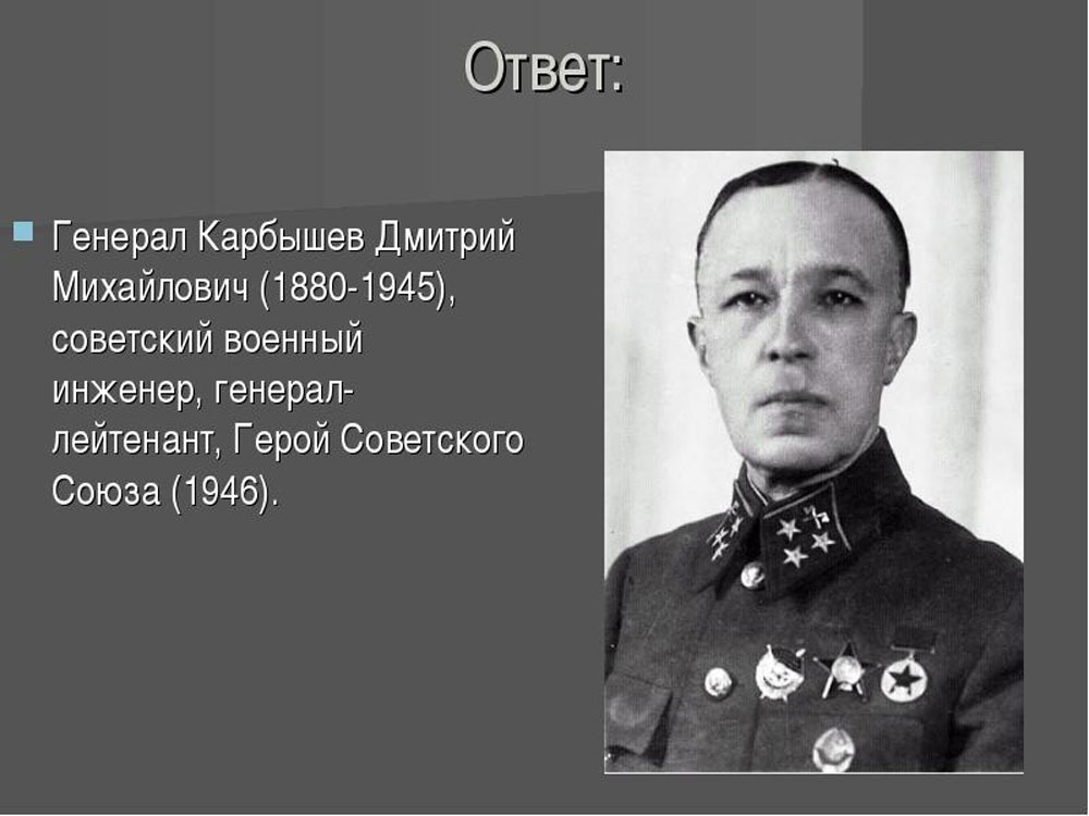 karbishev
