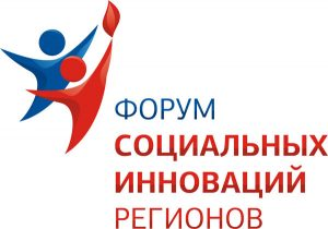 5-6 июня в Омской области пройдет Форум социальных инноваций регионов