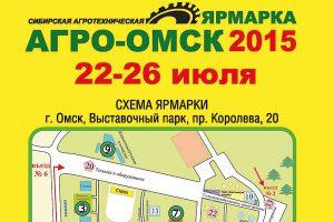 С 22 по 26 июля в Омске проходит ежегодная сельскохозяйственная выставка-ярмарка «АгроОмск-2015», на территорииОмского государственного аграрного университета