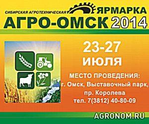 «АгроОмск»: традиции и новшества