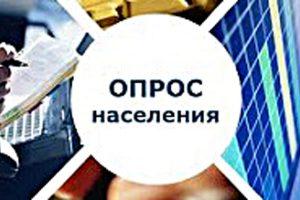 Министерство труда проводит соцопрос по занятости населения