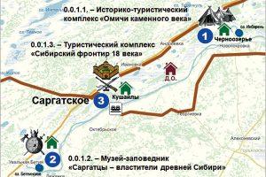 Предполагаемая схема туристического маршрута «Сибирский тракт в Саргатском районе»