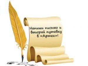 Омские школьники могут выиграть путевку в «Артек»