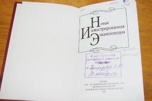 Книги — в дар библиотеке