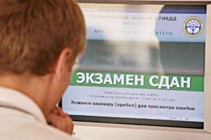 Новые правила сдачи экзамена в ГИБДД с 1 сентября 2016 г.
