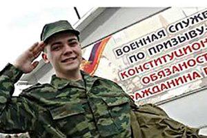 Прием граждан по вопросам призыва на военную службу