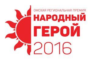 Количество голосов, отданных за номинантов премии «Народный герой-2016», превысило отметку в 23 тысячи