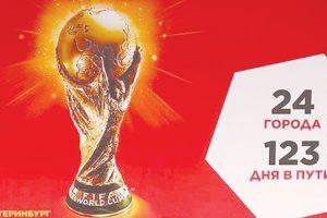 Главный трофей мирового футбола — Кубок ФИФА — едет в Омск