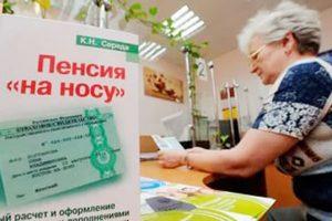 Новая пенсионная формула заставит работать за «белую» зарплату
