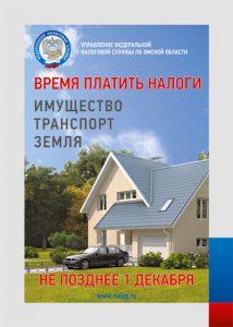 УФНС России по Омской области напоминает