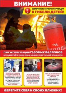 Перечень уполномоченных пунктов реализации сжиженного газа в баллонах на территории Омской области и аварийно-диспетчерских служб ООО «Омская областная газовая компания»