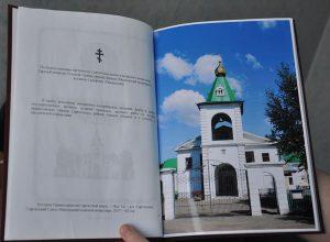 История православия на саргатской земле