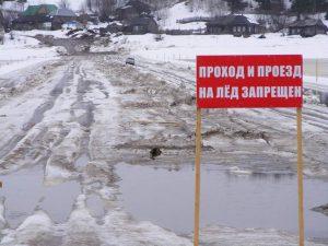 На лед дороги нет