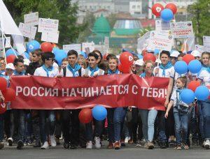 Форум «Россия начинается с тебя»