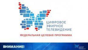 Омская область готовится перейти на «цифру»