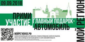 В Омской области пройдёт социальная акция «Мой регион»