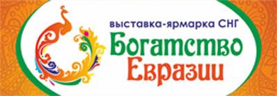 На выставке-ярмарке «Богатство Евразии» представят товары и продукцию из 8 стран СНГ
