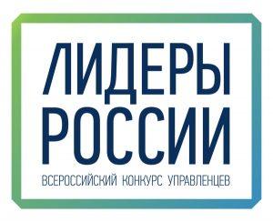 Стартовал Конкурс управленцев «Лидеры России» 2018-2019 г
