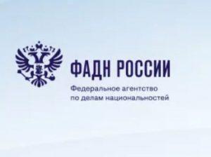 Омские специалисты и общественники примут участие в обучающем проекте «Реализация государственной национальной политики в субъектах РФ»