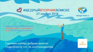 Ноябрь в Омске будет добрым