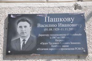 Мемориальная доска — в память о директоре