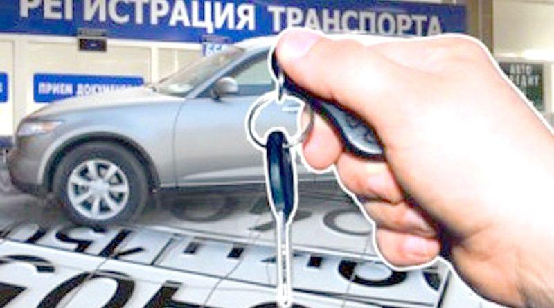 Ставим на учет по-новому. Десять главных изменений правил регистрации автомобиля