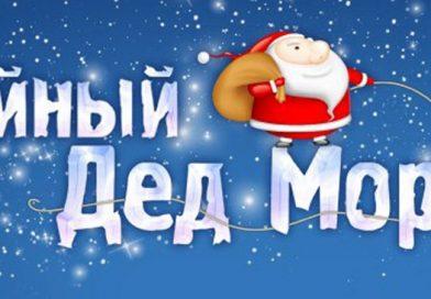 Стартовала акция «Тайный Дед Мороз»