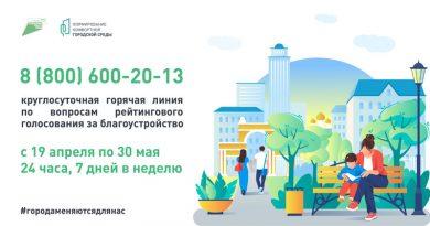 Минстрой России запускает горячую линию по вопросам электронного голосования за объекты благоустройства