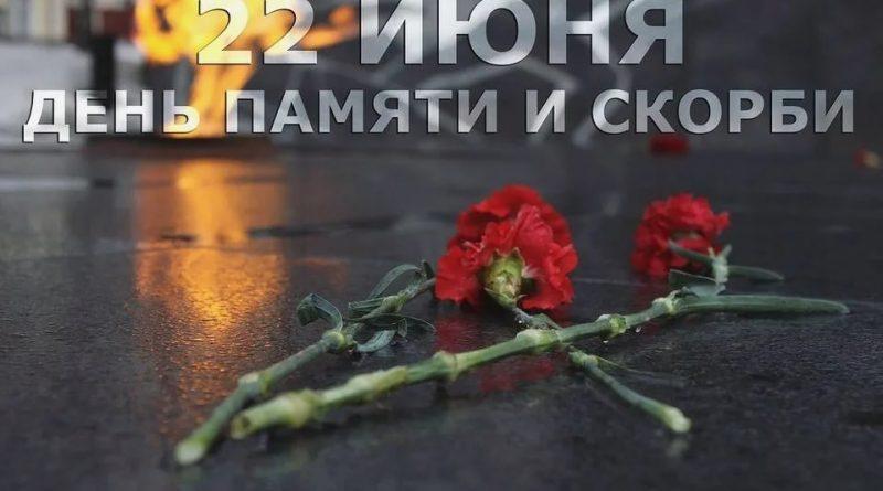 В День памяти и скорби мы все склоняем головы